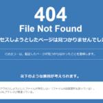 404 File Not Found?なぜページが表示されない?