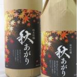 【解説】日本酒の秋あがりってどんな酒?ひやおろしとの違いは何?