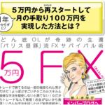 パリス昼豚さんの5万円FXレビュー。勘違いで買った情報商材・・・