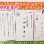 桜を見る会に反社会勢力が参加!?ジャパンライフ㈱って反社会勢力?