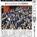 桜を見る会と反社会勢力問題←自民党の戦略か?解散総選挙への布石?
