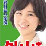 オリーブの木より初の市議誕生、外山まき議員。日本が変わる?