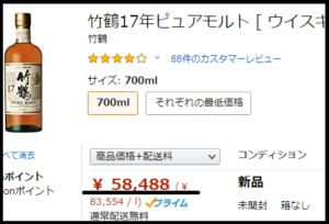 ニッカ竹鶴17年ピュアモルト700ml